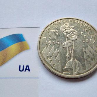 Україна 1 ГРИВНА 2015 р. 70 років Перемоги ВВВ/Победы ВОВ