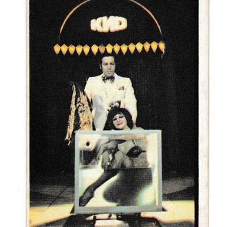 Календарик 1980 Цирк, Игорь Кио