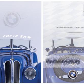 Поштова листівка 100 років BMW