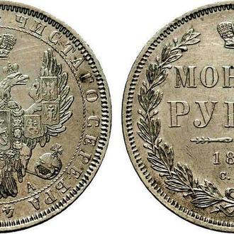 1 рубль 1851  Россия год СПБ ПА VF Биткин#227 ( R ) VF  Код:68