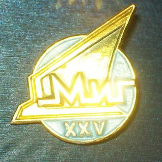Авиация аэрофлот ВВС МИГ 25 лет юбилей ММД  П11