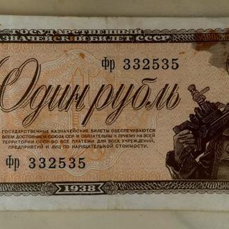 1 рубль 1938 года - СССР - VG, деньги, антиквариат, бонистика