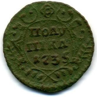 Полушка 1735. Сохран