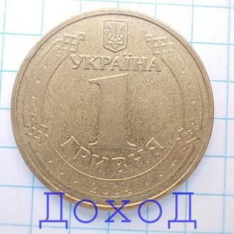 Монета Украина Україна 1 гривна гривня 2004 Володимир Великий №2