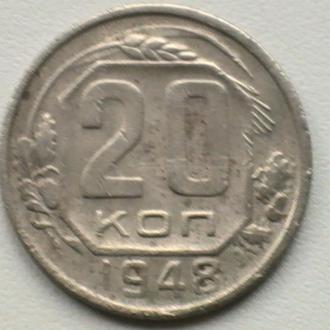 20 Копійок 1948 р СРСР 20 Копеек 1948 г СССР