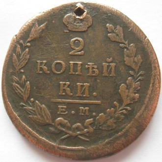 2 копейки 1823г.ФГ