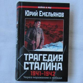 Трагедия Сталина - Ю. Емельянов