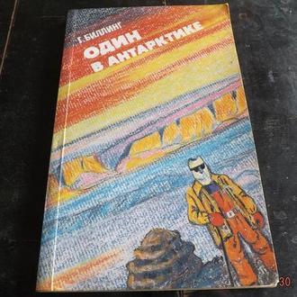 Г. Биллинг_ Один в Антарктике