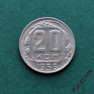 СССР 20 копеек 1956 г состояние