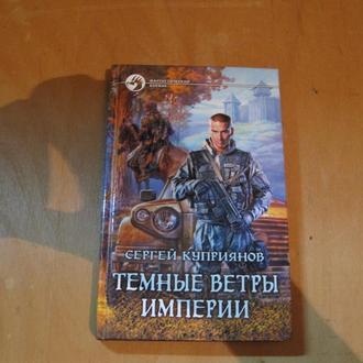 Сергей Куприянов Темные ветры империи
