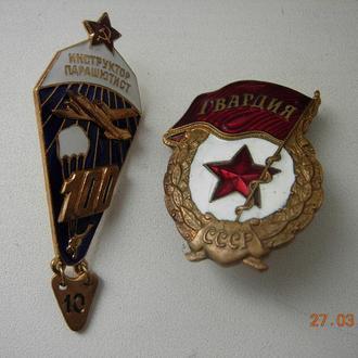 знак прыжковый ВДВ СССР.инструктор-парашютист плюс Гвардия.