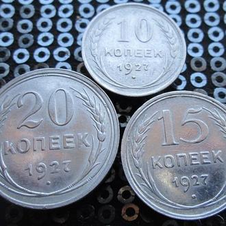 20,15,10 копеек 1927 г. Серебро.