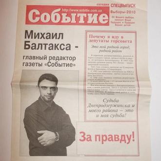 Газета Событие Политика Выборы-2010