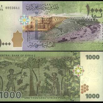 СИРИЯ 500 фунтов 2013(15)г. UNC