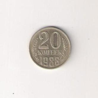 20 копеек 1988