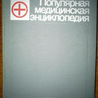 под ред. Б. В. Петровского Популярная медицинская энциклопедия. В одном томе.