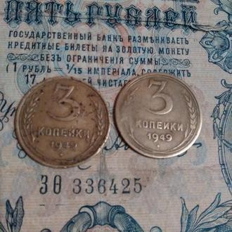 3 копейки 1949 года, 1 копейка 1924 года