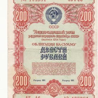 200 рублей облигация 1954 СССР заем развития народного хозяйства, редкая! №2