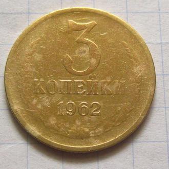 СССР_ 3 копейки 1962 года оригинал