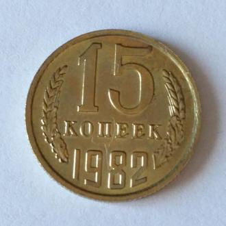 15 копеек 1982 unc