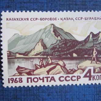 марка СССР 1968 Казахская ССР Боровое н/гаш