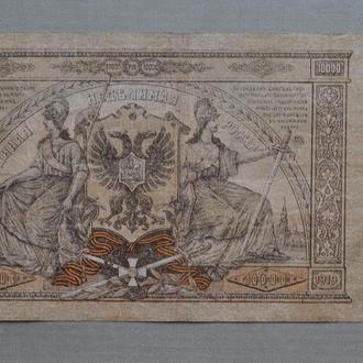 10000 рублей 1919 г Юг России Россия №2