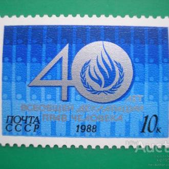 СССР 1988 Декларация MNH