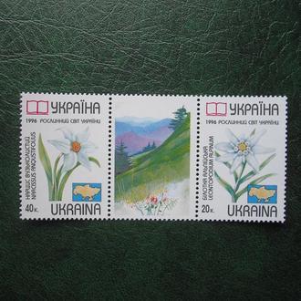 1996р.Рослиний світ України.MNH