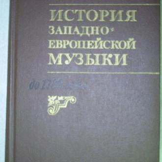 Т. Ливанова История западно-европейской музыки.