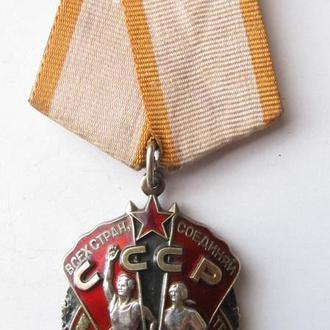 Орден Знак Почета СССР №1429115
