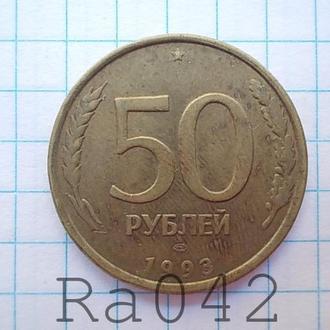 Монета Россия 1993 50 рублей ЛМД (не магнитная)