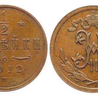 1/2 копейки 1912 года №2353