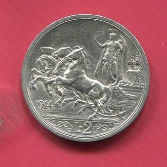 Италия 2 лиры 1914 aUNC серебро Квадрига