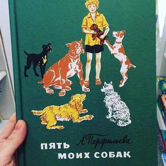 Книга. Пять моих собак. Перфильева Анастасия