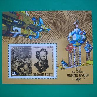 Венгрия 1978 Жюль Верн Космос MNH  полн. сер.