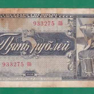 СССР 5 рублей 1938 серия Пб