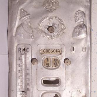Вечный календарь, 300 лет дома Романовых, Россия, 1913 год.
