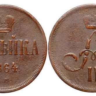 1 копейка 1864 года №6608