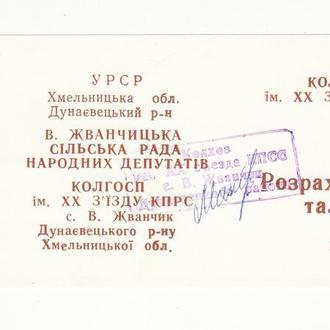 25 талонов 1989 ХХ съезд КПСС, В. Жванчик Хмельницкая обл, хозрасчет штамп прямоугольн.