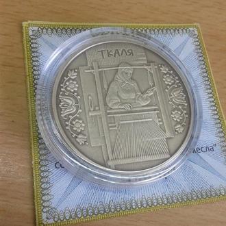 Ткаля , 10 грн 2010 р +сертифікат