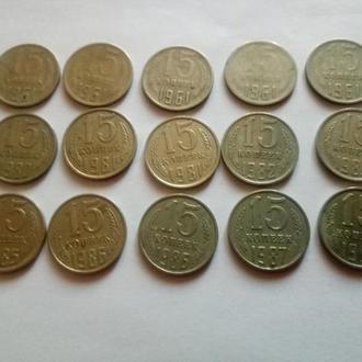 15 копеек СССР