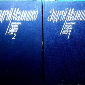 Малишко А.С.  Вибрані твори у двох томах.  Поезії.     К. Дніпро. 1982. 302+311 с., портр.