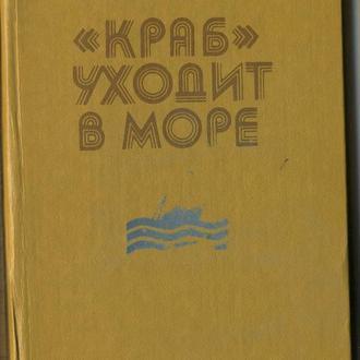 книга Краб уходит в море - М. Божаткин