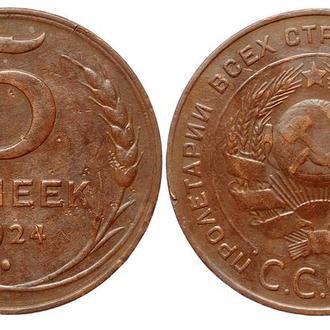 5 копеек 1924 года №3625