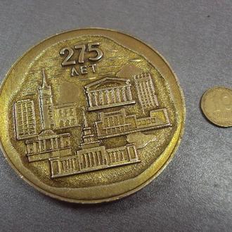 настольная медаль петрозаводск 275 №4957