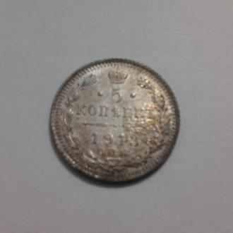 5 копеек 1913 СПБ-ВС