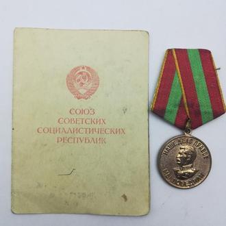 Медаль Наше дело правое мы победили За доблестный труд с документом