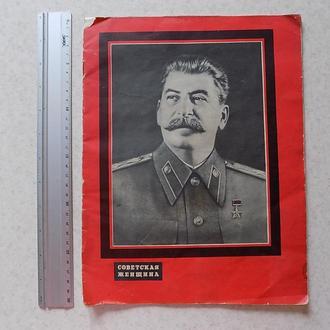 Журнал Советская женщина Специальный выпуск Похороны Иосифа Виссарионовича Сталина 1953 год