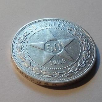 СССР 50 копеек полтинник 1922 год ПЛ (50-2-4). Еще 100 лотов!