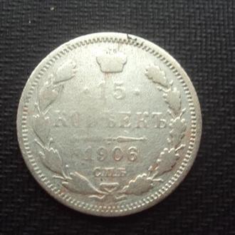 Ц.Россия 15 коп. 1906г.серебро.СПБ.ЭБ.